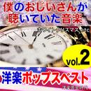 僕のおじいさんが聴いていた音楽 洋楽ポップスベスト2/Various Artists