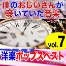 僕のおじいさんが聴いていた音楽 洋楽ポップスベスト7/Various Artists