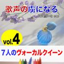歌声の虜になる 7人のヴォーカルクイーン VOL4/Various Artists