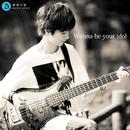 Wanna be your idol/綾瀬大智