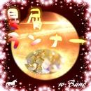 星屑ランナー/w-Band