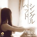 シングルベッド (GsBR's Cover Ver.) [feat. 加藤はるか]/Girl sings Boy's Rock