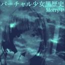 バーチャル少女黒歴史/Morry-P