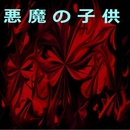 悪魔の子供/郷田哲也