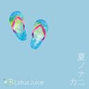 夏ノナニカ/Lotus Juice