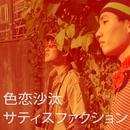 色恋沙汰サティスファクション/世界ピンク
