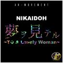 夢ヲ見テル ~To A Lovely Woman~/NIKAIDOH