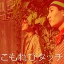 こもれびタッチ/世界ピンク