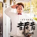 音届者/Bigfumi