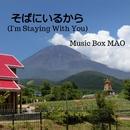そばにいるから/Music Box MAO