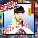 Warrior in Big Tokyo - 大東京戦士 -/エツヨ ELLE エメラルド