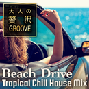 大人の贅沢GROOVE ~Beach Drive! Tropical Chill House Mix~/Cafe lounge resort