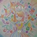 TSUKURIMONO/Ivy