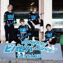 ビバビバ Bounce! Dance!/ブレイク☆スルー