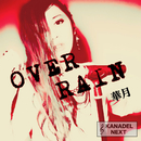 OVER RAIN/華月
