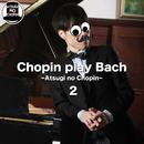 バッハを練習するショパン その2/ATSUGI NO CHOPIN