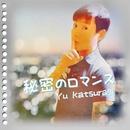 秘密のロマンス/Yu Katsuragi