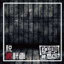 脱獄計画/82回目の終身刑
