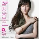 PRECIOUS LOVE/今井宏美