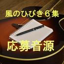 風のひびき6集応募音源/荒地に川ミュージック