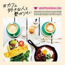 #カフェ好きな人と繋がりたい -HEARTWARMING MIX-/Various Artists
