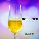 BOLLINGER/清水洸壱