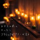 おやすみ前のゆったりクラシックピアノ・ベスト/Natural Healing