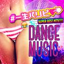 #一生パリピ SUPER BEST HITS!!!!! DANCE MUSIC/Various Artists