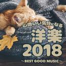 心地いい気分になる洋楽2018 ~BEST GOOD MUSIC~/Party Town
