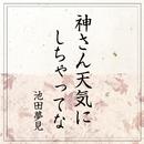 神さん天気にしちゃってな (Yumemi Ver)/池田夢見
