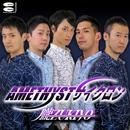 AMETHYSTサイクロン/朧ZUKIYO
