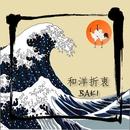 和洋折衷 (feat. BUCCI from ET-KING & ko-ji)/BAKI