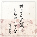神さん天気にしちゃってな (Yumemi Ver)/池田 夢見