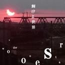 輝けよ世界/wonder one star