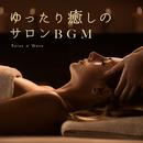 ゆったり癒しのサロンBGM/Relax α Wave