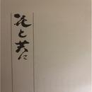 花と共に (feat. Halu, Hit-min, Emaree-K & 巣ごもりねむし)/Oshiro Music