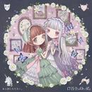 白百合の咲く夜に/お人形になりたい。