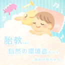 胎教の為の自然の環境音セット しあわせ赤ちゃん/吉直堂