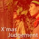 X'mas Judgement/あおきまさと