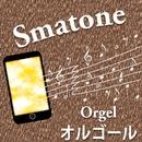 オルゴール vol.1/Smatone