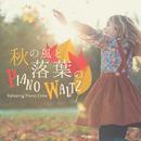秋の風と落ち葉のPiano Waltz/Relaxing Piano Crew