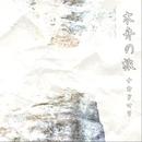木舟の旅/Nakadomari