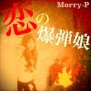 恋の爆弾娘/Morry-P