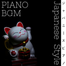 Japanese Style Piano BGM/Relaxing Piano Crew
