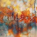 秋雨とジャズ/Relaxing Piano Crew