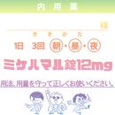 ミケハマル12mg錠/Dr.Mi-Ke