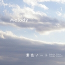 Melody/景色ノート
