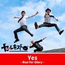 Yes ~Run for Glory~/ヤルキスト