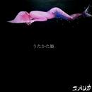 うたかた姫/ユメジカ