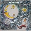 昼の月と夜の星/vargi